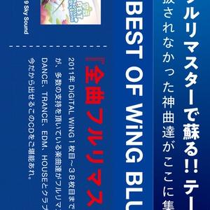 20200322発売開始:裏 BEST OF WiNG BLUE