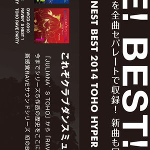 RAVER'S NEST BEST 2014 TOHO HYPER RAVE(CD2枚組)