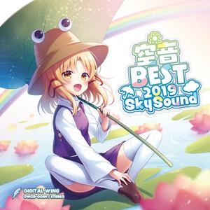 空音BEST 2019 Sky Sound