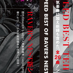 HIGH SPEED BEST OF RAVER'S NEST Vol.1