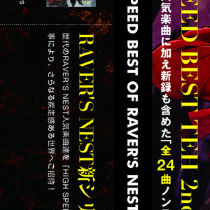 HIGH SPEED BEST OF RAVER'S NEST Vol.2