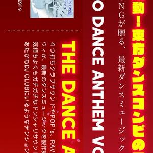 TOHO DANCE ANTHEM Vol.1