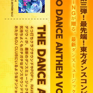 TOHO DANCE ANTHEM Vol.3