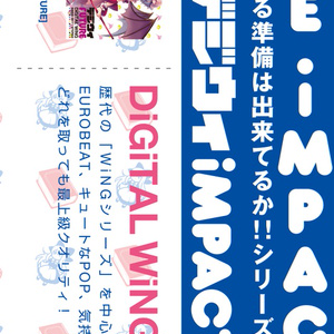 デジウィ iMPACT