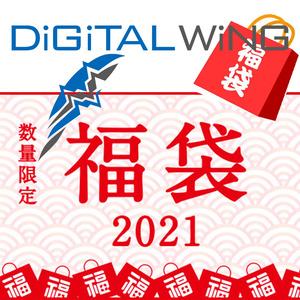 販売終了!DiGiTAL WiNG 2021『新春限定福袋』