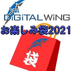 『期間限定』デジウィお楽しみ袋!2021