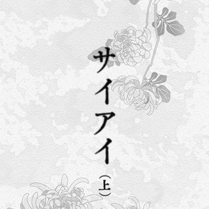 サイアイ(上)