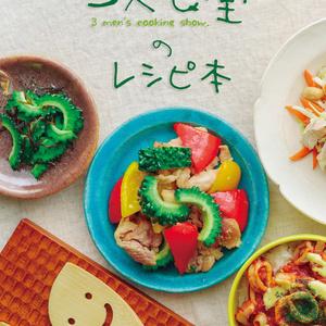 【通販】3人食堂のレシピ本【順次発送】
