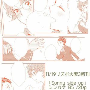 Sunny side up(キンプリ/シンカケ)