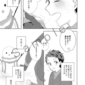 しろにうかぶ(キンプリ/シンカケ)