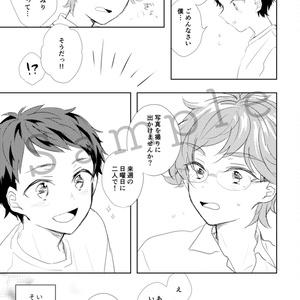 きらめきこころ(キンプリ/シンカケ)