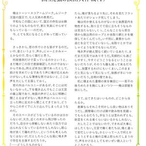 【フルカラー設定集】国王と七音の旋律 〜ムジーク王国設定集〜