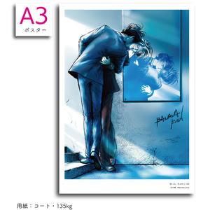 BANANAFISH 【A3ポスター】「想いの、その向こう側」