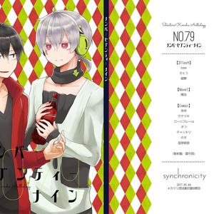 シンコノアンソロジー「No.79」