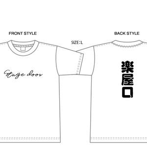 楽屋口Tシャツ(白)