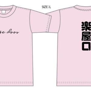 楽屋口Tシャツ(ピンク)