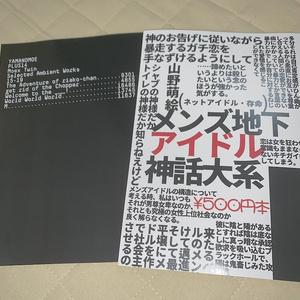 <DL版>メンズ地下アイドル神話大系