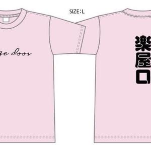 楽屋口Tシャツピンク+既刊本セット