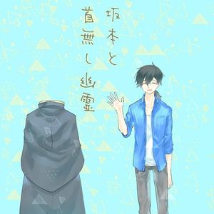 坂本と首無し幽霊