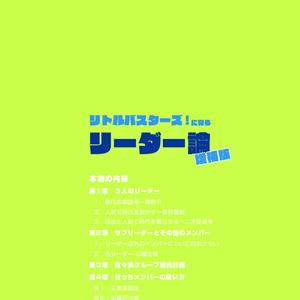 リトルバスターズ!に見るリーダー論増補版(epub版)