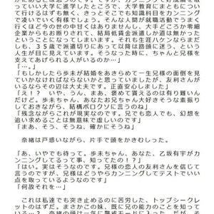 S妹!ともりちゃん 前編(epub版)