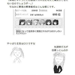 瀬戸川家で語る「駅メモ」 (epub版)