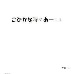 こぴかな時々あー++(epub版)
