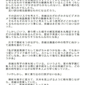 S妹!ともりちゃん 前編(書籍版)