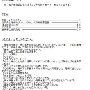 こぴかな時々あー#.NET