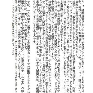 リトルバスターズ!に見るリーダー論増補版(書籍版)
