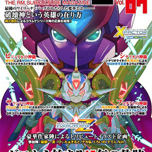 R・Style -同人雑誌アールスタイル07
