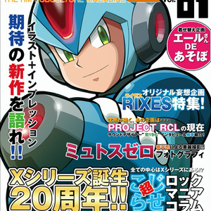 R・Style -同人雑誌アールスタイル01