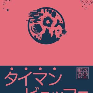 【タイマン限冊子用特典】おまけダウンロードコンテンツ