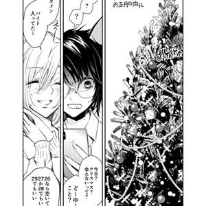 改 クリスマスとお正月の間に<冊子版/表紙カラー完成版>ー山勝新聞二号付ー