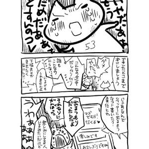 改・クリスマスとお正月の間にーDL販売版ー<表紙カラー完成版/山勝新聞二号付>