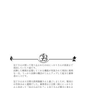 チョコミントパフェ(にっかり青江の背中再録集/くりにか)