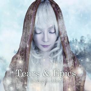 [パッケージ版] Tears & Epics