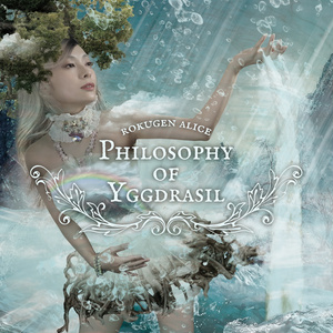 [パッケージ版] Philosophy of Yggdrasil