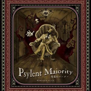 [パッケージ版] Psylent Majority ~イデア座の夜~
