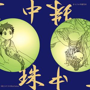 【緑土なす二次】掌中之珠(手乗りレシェ兄合同誌)