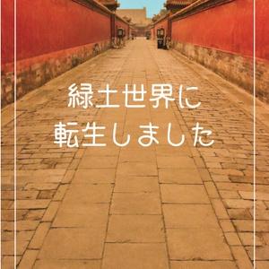 【緑土なす二次】6/22開催オフ会『本日も虹日和』企画本