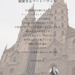 MUSIKREISEN  ベートーヴェン:ウィーン編
