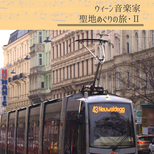 ウィーン音楽家聖地めぐりの旅・Ⅱ