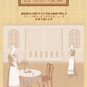 古(いにしえ)喫茶