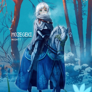 もぜ劇2/mozell オリジナルゲームインスト【DL版】
