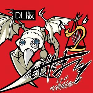 もぜたま!/埼玉最終兵器 S.S.H.ソロアレンジ【DL版】