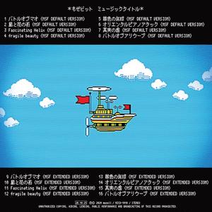 もぜビット/まー爺 ファミコンソロアレンジ【DL版】