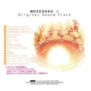 もぜ楽6/mozell オリジナルゲームインスト【DL版】