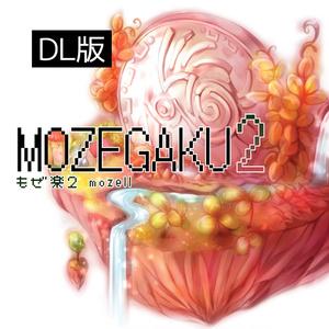 もぜ楽2/mozell 民族系ゲームインスト 【DL版】