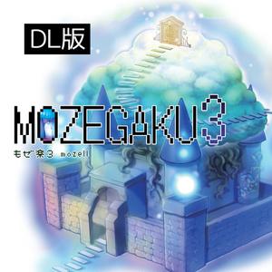 もぜ楽3/mozell 民族系ゲームインスト 【DL版】